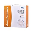 Hi-Q褐抑定藻寡醣(褐藻醣膠)加強配方-膠囊型【合康連鎖藥局】