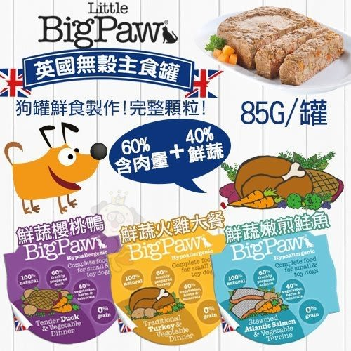 *KING WANG*【單罐】英國Little Big Paw《無穀狗主食罐頭/餐盒》85g 三種口味任選