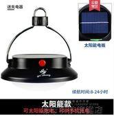 露營燈 帳篷燈露營燈可充電LED野營掛燈照明應急燈超亮馬燈太陽能燈戶外 城市科技