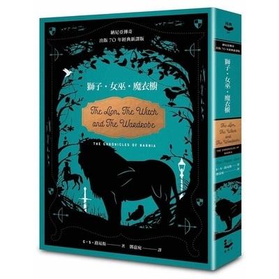 獅子女巫魔衣櫥(納尼亞傳奇.70周年經典新譯版)(精裝)