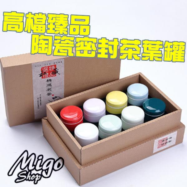 【高檔臻品陶瓷密封茶葉罐】高檔小款密封罐醒茶罐儲物罐