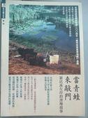 【書寶二手書T2/動植物_LBA】當青蛙來敲門:新店溪左岸的溼地故事_張瀚元