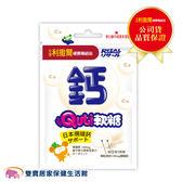 小兒利撒爾 Quti軟糖 日本珊瑚鈣 超Q 健康營養 不黏牙 兒童 骨頭發育 成長 雙口感 天然 公司貨