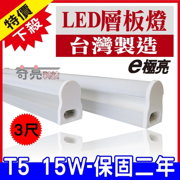 E極亮 保固2年 T5 3尺層板燈 LED層板燈 15W 燈管+燈座 一體成型【奇亮科技】間接照明
