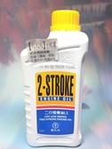 【二行程機油LS】014254汽油精 煞車油 機油 引擎清潔劑【八八八】e網購