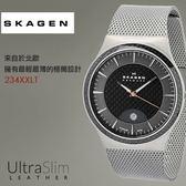 【人文行旅】SKAGEN | 北歐超薄時尚設計腕錶 234XXLT