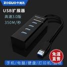 分線器 USB擴展器3.0分線器集線器轉換拓展塢一拖四hub多接口電腦  【全館免運】