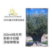 義大利王后之地REGINATERRA產地新鮮橄欖油 500ml/桶
