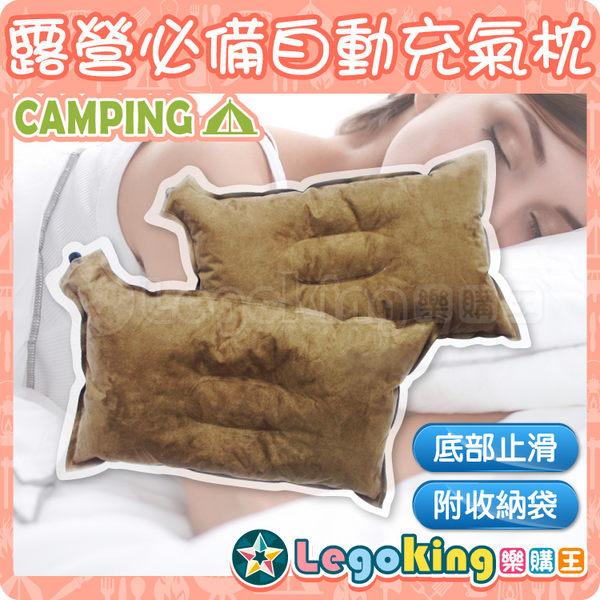 【樂購王】《露營用自動充氣枕》鹿皮絨毛表面 高回彈海綿填充 防滑 便攜 吹氣枕 空氣枕【B0258】