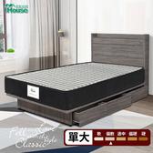 IHouse-巴寶莉 銀離子二線獨立筒床墊(偏軟) 單大3.5尺