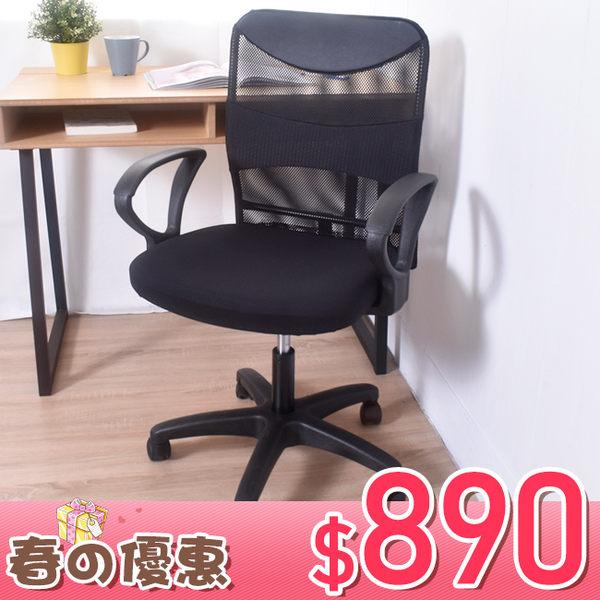 凱堡 健康鋼網背扶手辦公椅/電腦椅 書桌椅 椅子【A07003】