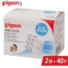 Pigeon貝親 清淨棉 (40包x2張) 好娃娃 810
