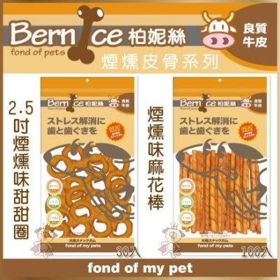 『寵喵樂旗艦店』柏妮絲Bernice《煙燻皮骨系列-煙燻味甜甜圈 2.5吋》30入