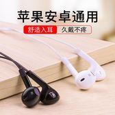 耳機 耳機入耳式通用女男重低音炮蘋果安卓手機K歌耳塞 晶彩生活