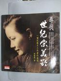 【書寶二手書T1/傳記_MRK】尋找宋美齡-一個紀錄片工作者的旅程_林蔭庭