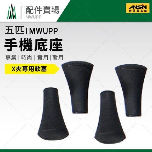 [中壢安信] 五匹 MWUPP X夾專用軟塞 底座 支架 手機架 機車 重機 橫桿 (單配件賣場)