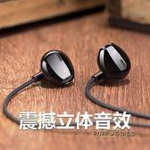 耳機入耳式手機通用重低音炮有線半耳塞hifi立體聲音樂線控帶麥女生男安卓   泡芙女孩輕時尚