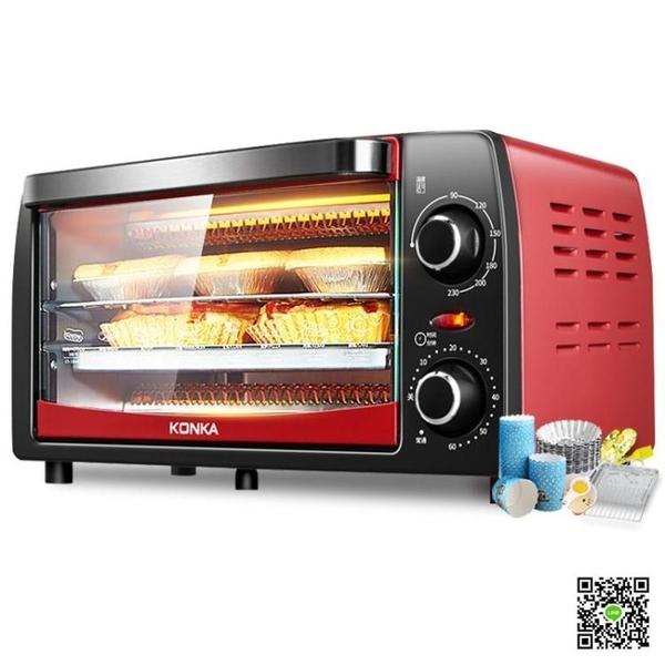 烤箱  電烤箱家用迷你小烤箱烘焙多功能全自動小型220V MKS交換禮物