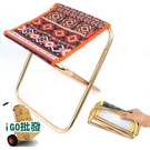 〈限今日-超取288免運〉戶外摺疊椅 休閒椅 釣魚椅 寫生椅 簡易折疊 鋁合金【H068】