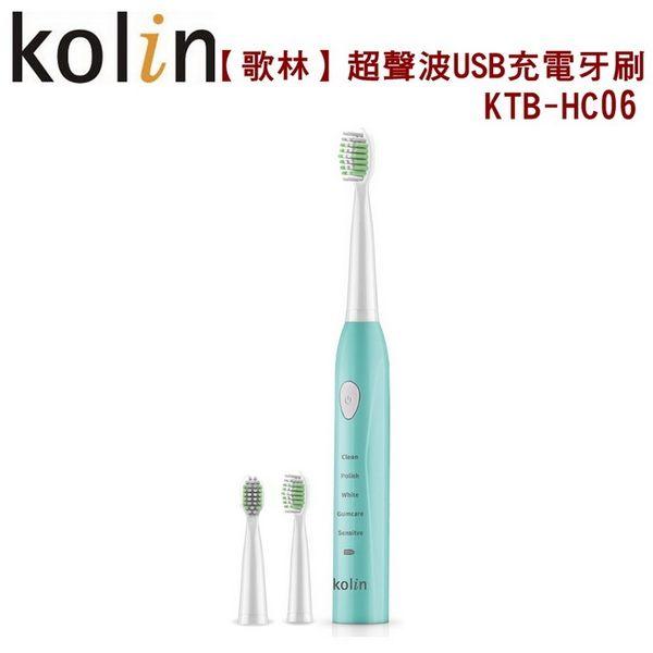 【樂悠悠生活館】歌林 超聲波USB充電牙刷 KTB-HC06