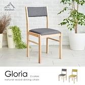 【Shenshan】簡約質感餐椅2色(2入組)/H&D東稻家居