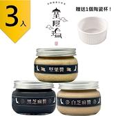 皇阿瑪-黑芝麻醬+白芝麻醬+堅果醬 300g/瓶×(3入) 贈送1個陶瓷杯! 芝麻 堅果 吐司沾醬 純芝麻抹醬