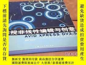 二手書博民逛書店影視非線性編輯與創意:Avid罕見Xpress DV3.5156