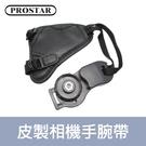 【聖佳】PROSTAR CAMERA GRIP III M6743 真皮相機手腕帶 皮質手腕帶 皮製相機手腕帶