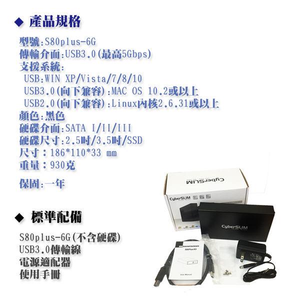 CyberSLIM S80plus-6G 2.5/3.5吋高速硬碟外接盒