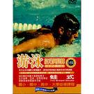 游泳技巧與訓練 - 蛙式DVD...