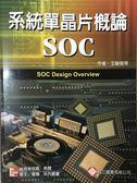 (二手書)系統單晶片概論SOC