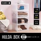 【收納職人】赫爾達前拉式整理箱/置物箱/整理盒(26L/4入)/H&D東稻家居