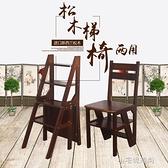 梯凳 梯椅歐式木梯椅子登高梯家用折疊梯子置物架實用梯凳蹬  【全館免運】