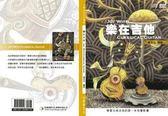 【小叮噹的店】952051 全新 吉他系列.樂在吉他(Joy With Classical Guitar)CD+DVD