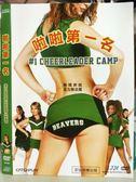 挖寶二手片-P00-027-正版DVD-電影【啦啦第一名】-熱情奔放,活力無法擋
