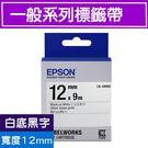 【愛普生 EPSON 標籤帶】 LK-4WBN白底黑字12mmx9m一般