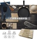 (單個)工業風 木頭 棧板 杯墊 防滑 隔熱墊 防燙 木托杯墊【RS644】