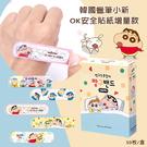 韓國蠟筆小新 OK安全貼紙增量款/盒