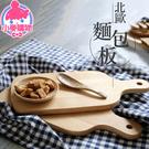 現貨 快速出貨【小麥購物】北歐風麵包板PIZZA板 披薩板 麵包盤 托盤 美式餐盤 麵包板【C043】