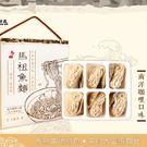 馬祖魚麵-6入(南洋啦哩口味)...