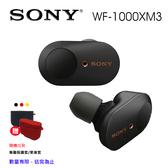 【曜德 送果凍套】SONY WF-1000XM3 旗艦級真無線耳機 降噪藍牙耳機 24H續航力 2色 可選