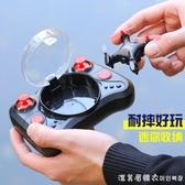 迷你無人機航拍小型飛行器遙控飛機直升飛機兒童玩具感應航模飛碟 漾美眉韓衣