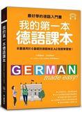 我的第一本德語課本:最好學的德語入門書,適用0基礎到A2程度學習者(隨書附標準發