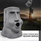 現貨 摩艾面紙盒壹個創意古文明新奇禮品個性紙巾筒復活島石人像紙巾盒