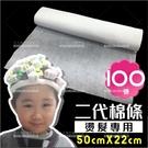 二代棉條(100張/捲)I305美髮沙龍染燙髮專用[43109]