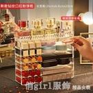 口紅盒子眼影粉餅氣墊置物架網紅梳妝台抽屜分隔透明化妝品收納盒 618購物節 YTL