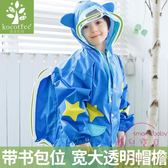 韓版兒童雨衣男童女童雨衣透氣無味小孩寶寶雨披帶書包位學生雨衣