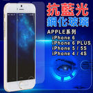 E68精品館 9H 護眼 抗藍光 鋼化玻璃 IPHONE 6S/6 PLUS 4.7 5.5吋 5S 4S 保護貼 鋼化膜 強化玻璃 防刮 貼膜