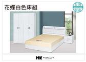 【MK億騰傢俱】AS162-3A花蝶白色三件組(含床頭箱、4*6衣櫃、床邊櫃單只)