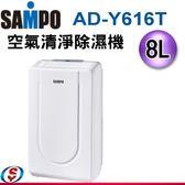 【信源】8L 【SAMPO聲寶 空氣清淨除濕機】AD-Y616T